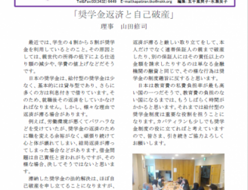 (日本語) KAPATIRAN TIMES NO.26